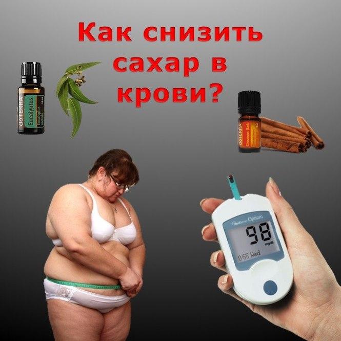 как понизить сахара в крови можете получить